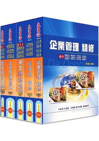 中油/台電/台水/台糖/漢翔聯招(企管組)全科目套書