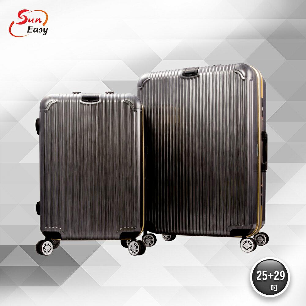 【SunEasy生活館】SunEasy頂級旗艦鋁框硬殼行李箱25+29吋(鐵灰)