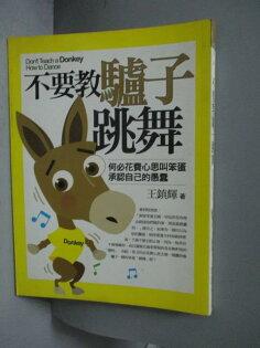 【書寶二手書T1/勵志_MND】不要教驢子跳舞_王鎮輝