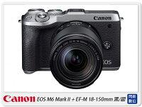 Canon數位單眼相機推薦到回函送原廠電池+禮券~Canon EOS M6 MARK II+18-150mm 鏡頭套裝組 黑/銀(M6M2 18-150,公司貨)就在閃新科技推薦Canon數位單眼相機