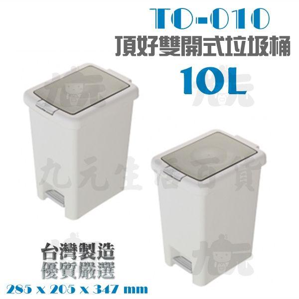 【九元生活百貨】聯府TO010頂好雙開式垃圾桶10L腳踏垃圾桶掀蓋垃圾桶