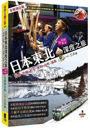 日本東北深度之旅(全新增訂版) | 拾書所
