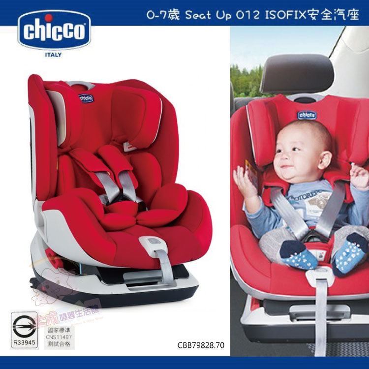 chicco seat up 012 isofix ezprice. Black Bedroom Furniture Sets. Home Design Ideas