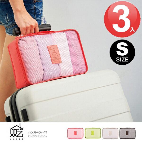E&J【049070-01】雙藝衣物收納袋(小) 3入 隨機色;旅行收納袋/行李箱/旅行組/化妝包