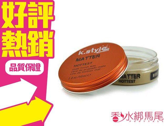 LAKME 萊肯 K.style FUN肆 (放肆) 凝土 50ML◐香水綁馬尾◐