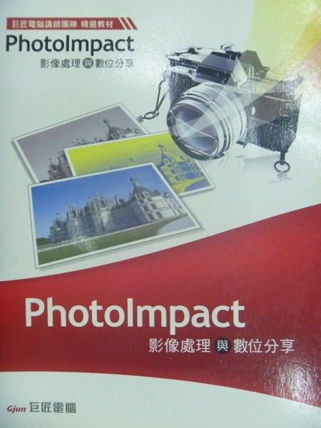 【書寶二手書T2/電腦_ZJN】Photolmpact影像處理與數位分享_附光碟