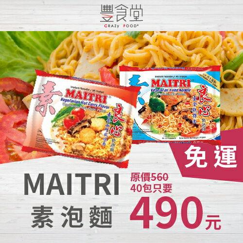 【豐食堂】印尼 MAITRI Vegetarian Instant Noodle 素食 原味 辣味 一箱40入