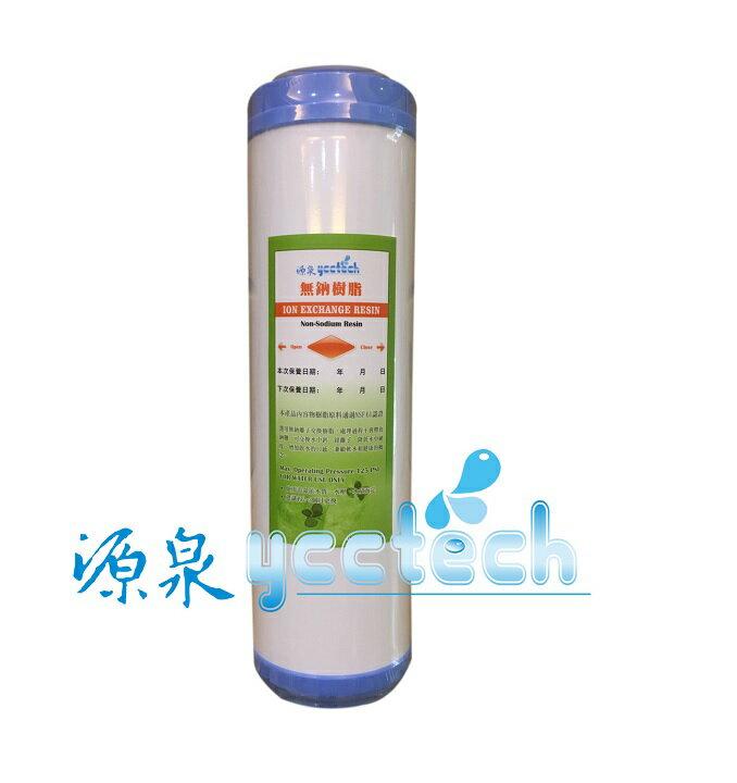 無鈉樹脂軟水濾心-降低水中石灰質(水垢)有效軟水【10英吋標準規格】 一次購4支,優惠價2000元
