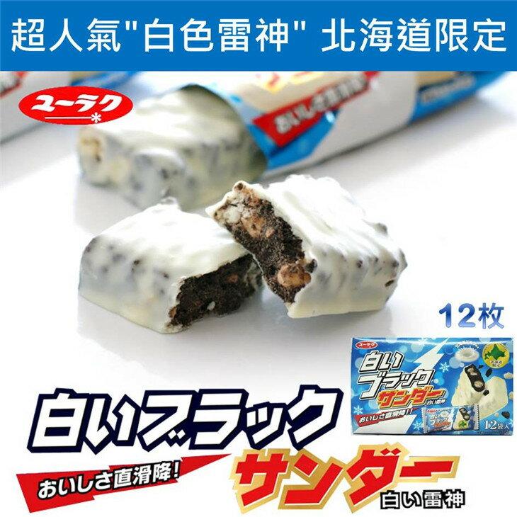【有樂製菓】北海道限定白色雷神12入 白雷神巧克力-盒裝 =新鮮到貨= 3.18-4 / 7店休 暫停出貨 0