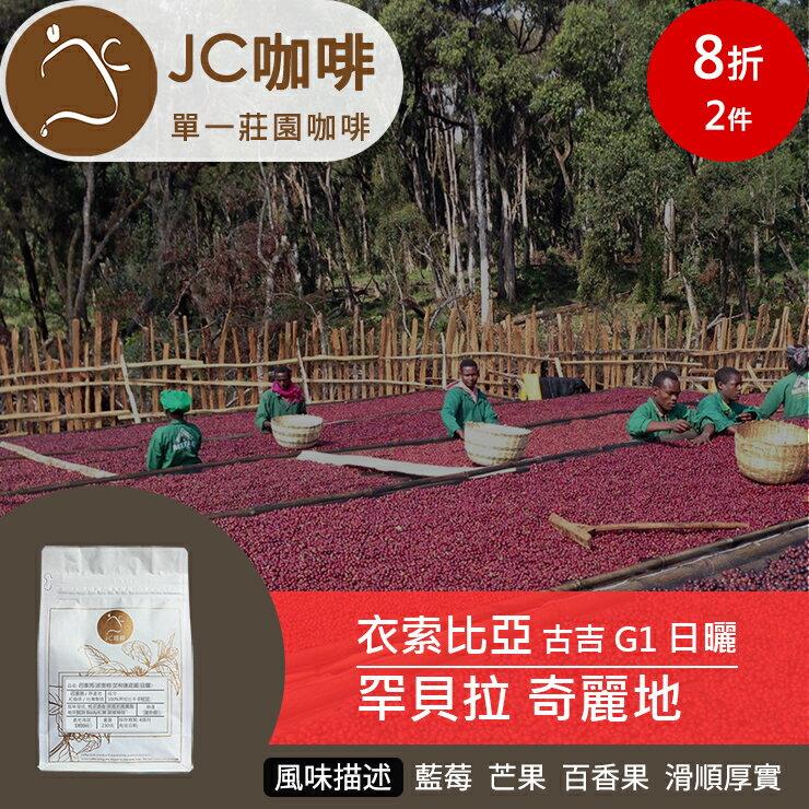 衣索比亞 古吉 罕貝拉 奇麗地 G1 日曬  - 半磅豆【JC咖啡】★送-莊園濾掛1入 0