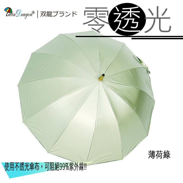 【雙龍牌】相間色零透光黑膠降溫自動直立傘晴雨傘/抗UV防曬降溫A0960S(薄荷綠下標區)