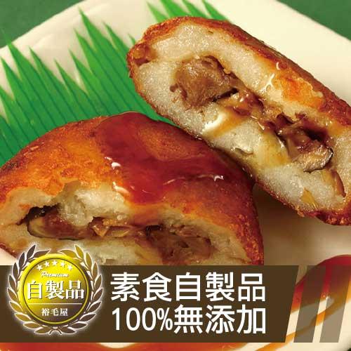 香菇烤馬薯(鹹) 0