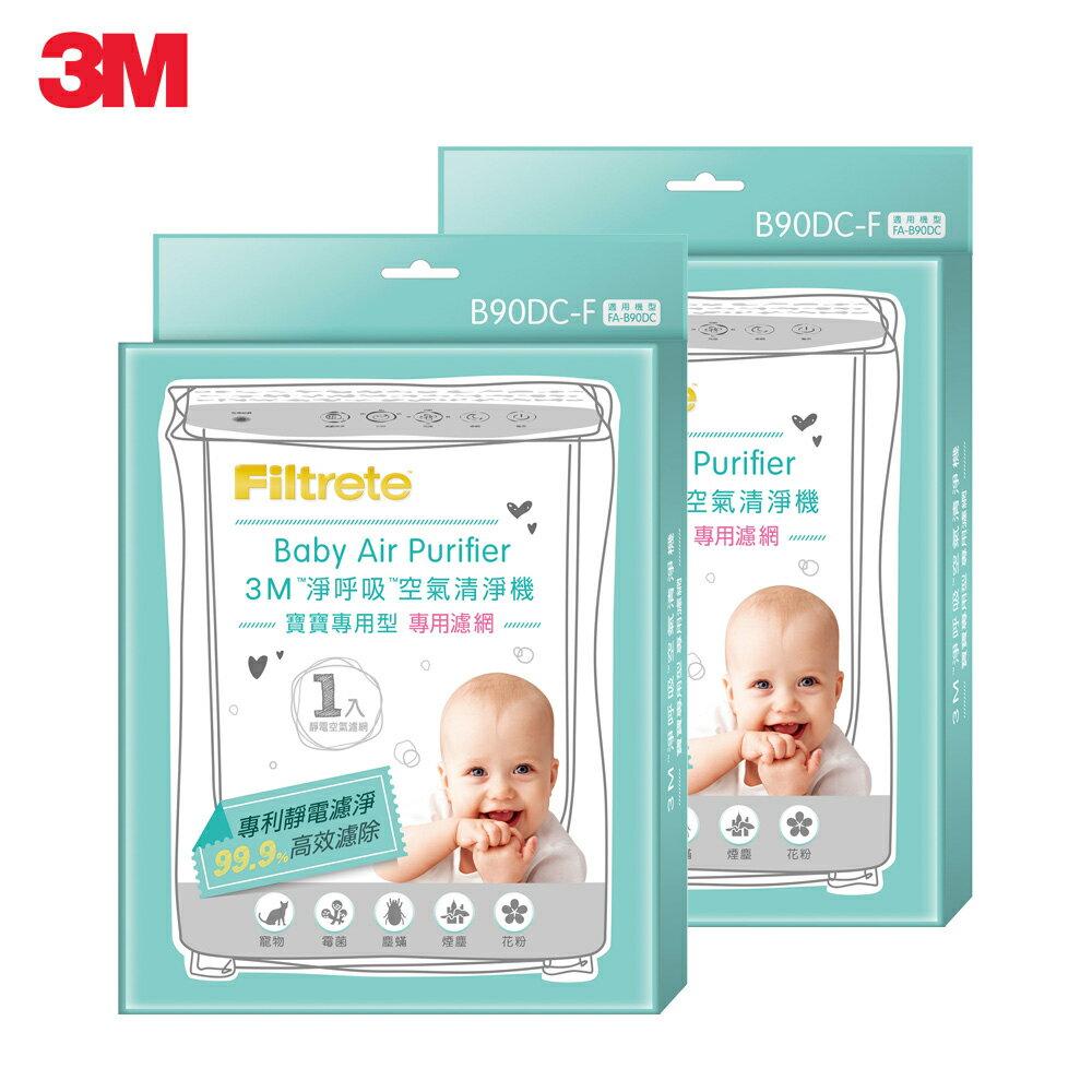 <br/><br/> 【3M】淨呼吸寶寶專用型空氣清淨機專用濾網B90DC-F(2入超值組) 7100122351<br/><br/>