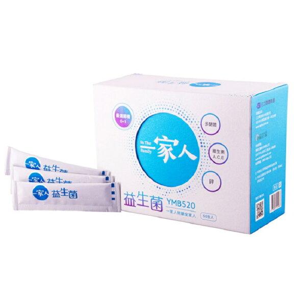 [單盒8折]一家人益生菌60包盒吳姍儒Sandy