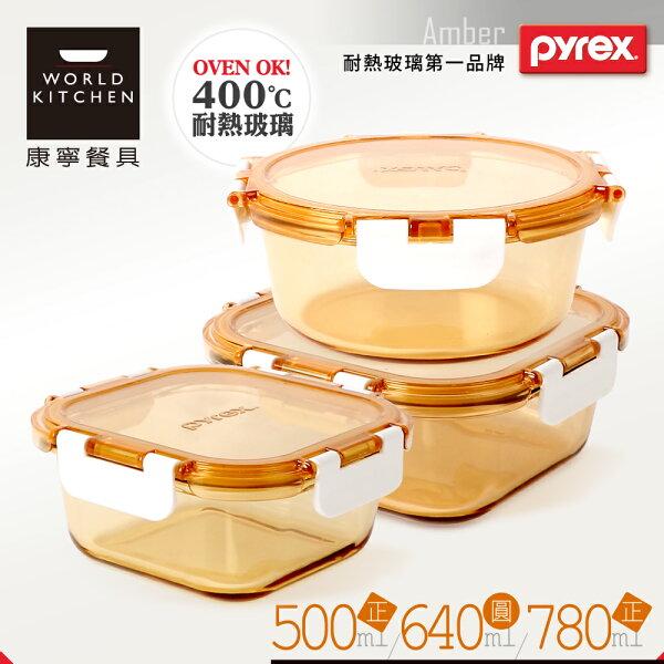 【美國康寧Pyrex】透明玻璃保鮮盒3件組(AMBS0304)