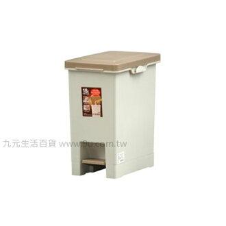 【九元生活百貨】聯府 VO-018 長島18L踏式垃圾桶 VO018