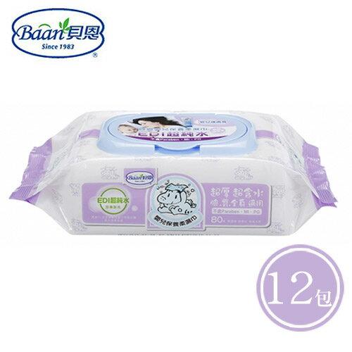【奇買親子購物網】寶貝貝恩 Baby BAAN EDI超厚超純水嬰兒保養柔濕巾-無添加(80抽)/12包
