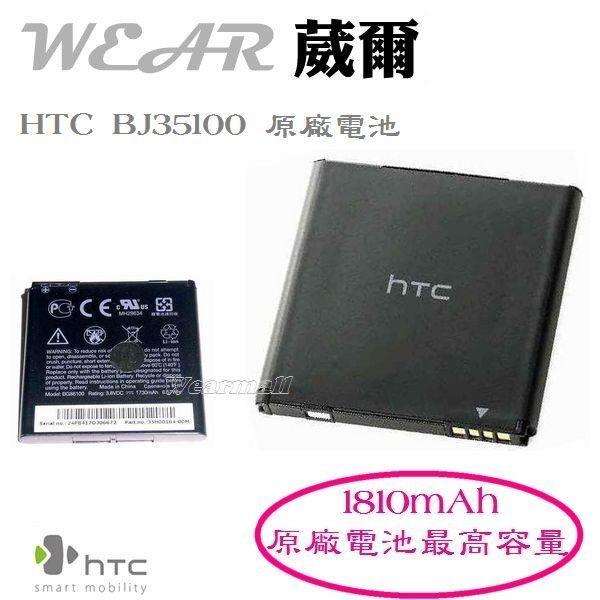 【1810mAh】HTC 最高容量的【BJ35100 原廠電池】Sensation Z710E EVO 3D XE Z715E Titan X310E XL X315E Radar