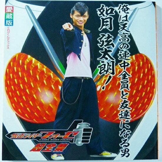 【秋葉園 AKIBA】假面騎士FOURZE超全集 寫真集 日文書 0