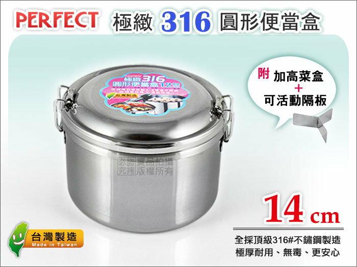 快樂屋? PERFECT 極緻#316不鏽鋼 圓形便當盒 14cm 附加高菜盒、活動隔板(可當保鮮盒優於牛頭牌)另有12.16cm