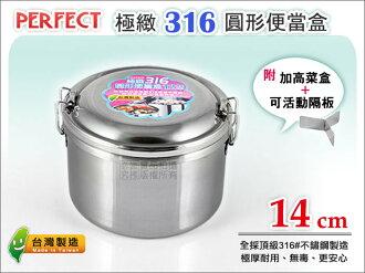 快樂屋♪ PERFECT 極緻#316不鏽鋼 圓形便當盒 14cm 附加高菜盒、活動隔板(可當保鮮盒優於牛頭牌)另有12.16cm