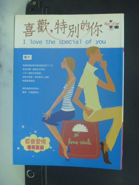 【書寶二手書T8/一般小說_LOG】喜歡特別的你_牽牛