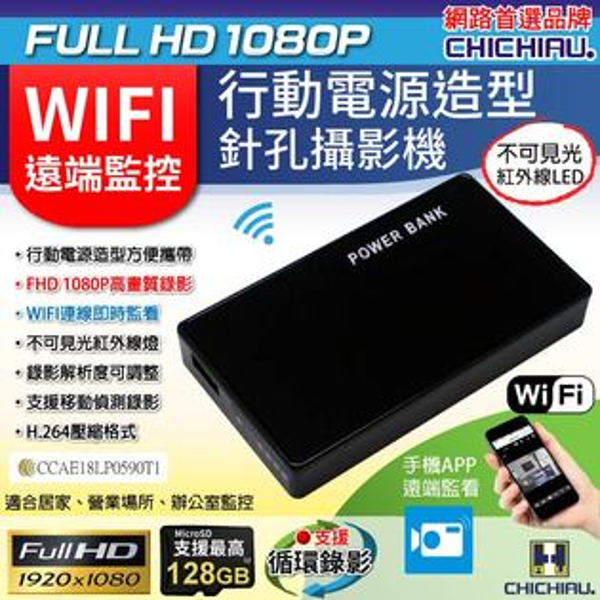 【CHICHIAU】WIFI1080P輕巧行動電源造型無線網路夜視微型針孔攝影機影音記錄器