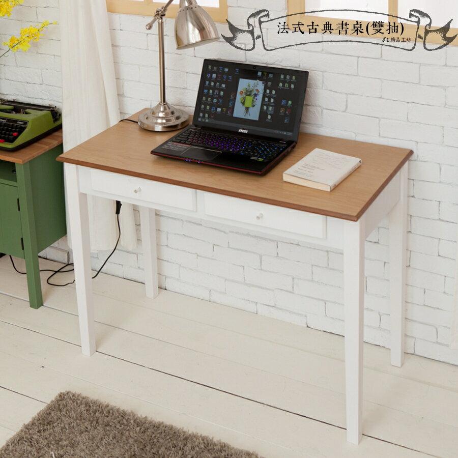 法式古典書桌(二抽)限時免運$1490/電腦桌/立鏡/書桌/辦公桌【JL精品工坊】
