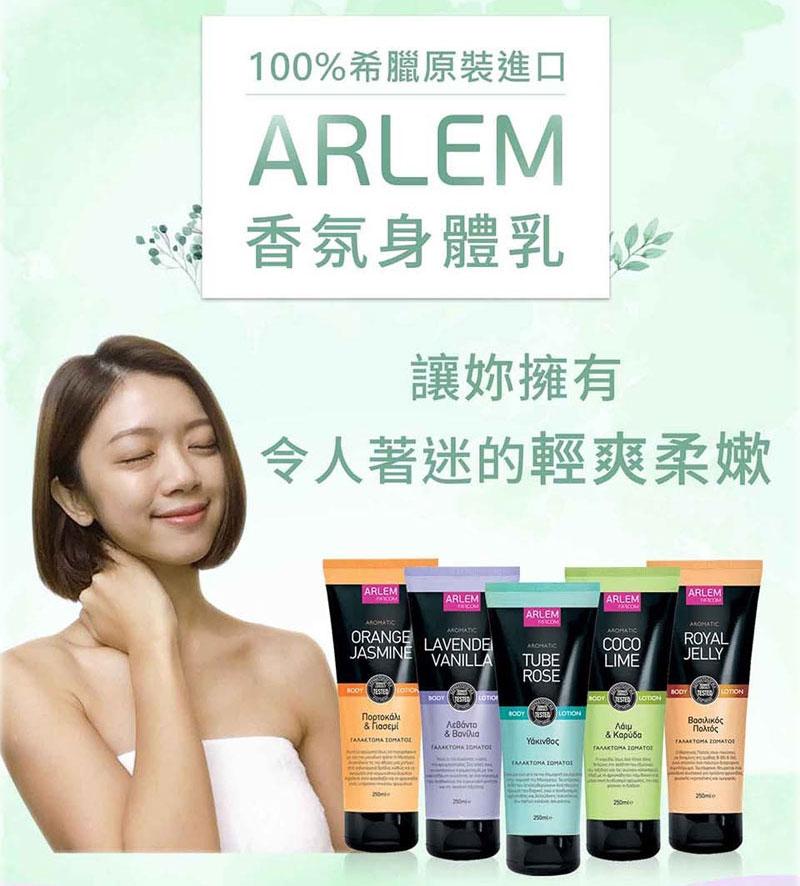 【ARLEM】晚香玉淨化香氛身體乳-250ml (歐盟實驗室敏感檢測)