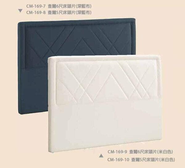 【尚品傢俱】CM-169-10查爾5尺床頭片(米白皮,另有六尺)