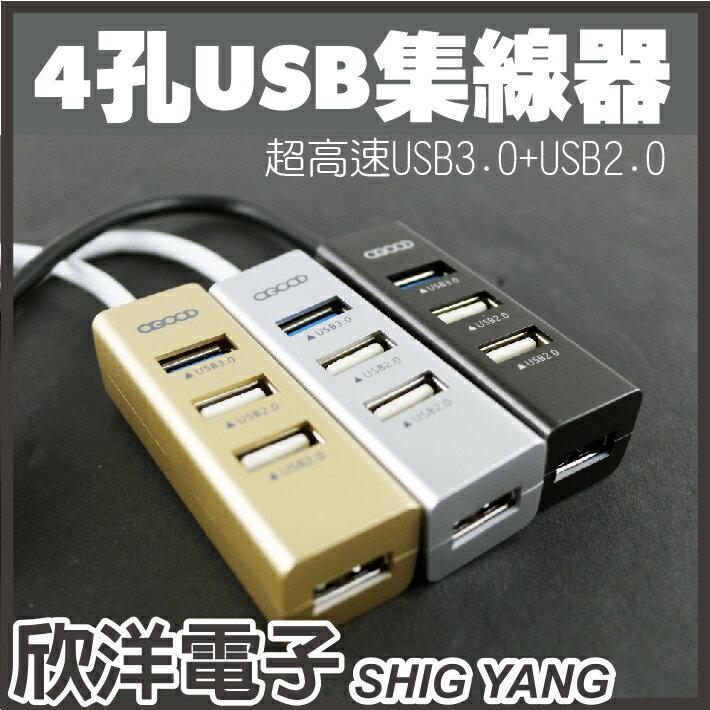 ※ 欣洋電子 ※ A-GOOD USB3.0+USB2.0 4孔USB集線器(F-FF107)顏色隨機出貨