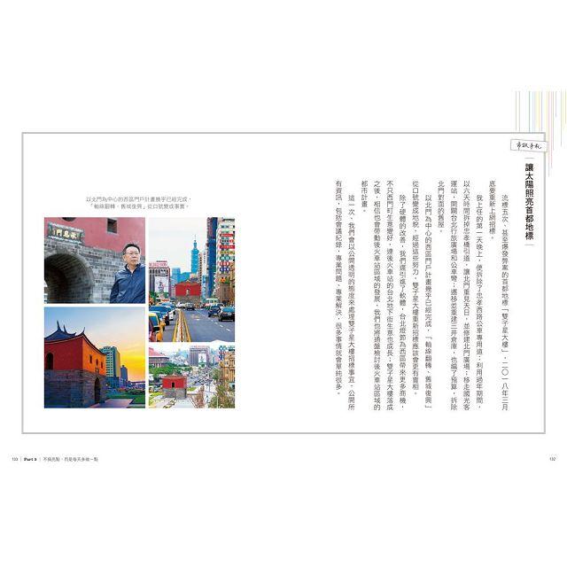 光榮城市【典藏版】(DVD+書+2018全新柯語錄) 5