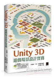 Unity 3D遊戲場景設計實務
