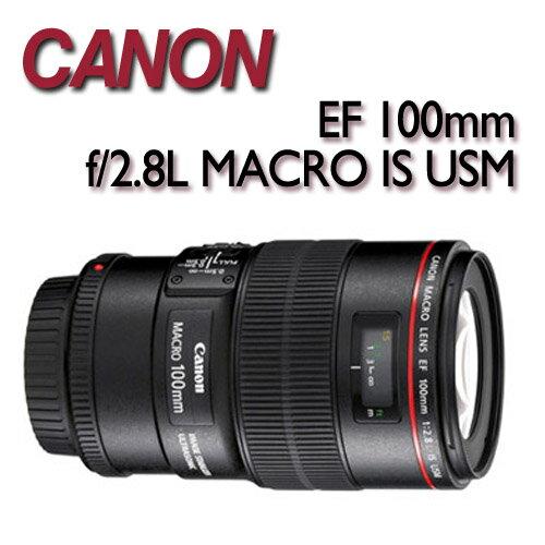 【現金優惠價★】CANON EF 100mm f2.8 L Macro IS USM【平行輸入】- 微距鏡頭  具備防塵防水滴功能