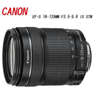 【★送67mm保護鏡+吹球清潔組】CANON EF-S 18-135mm / F3.5-5.6 IS STM - [ 白盒 ] 【公司貨】