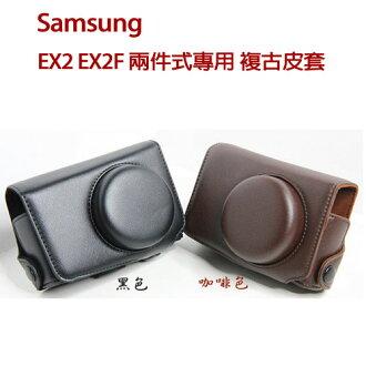 EX2 EX2F 兩件式專用 複古皮套 黑 / 深咖啡 兩色可選
