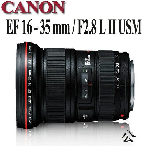 【★分期零利率】CANON EF 16-35 mm / F2.8 L II USM【公司貨】★夢幻逸品鏡頭