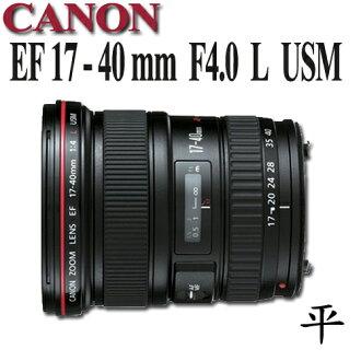 【★送MARUMI 77mm UV DHG保護鏡】CANON EF 17-40 mm / f 4L USM【平行輸入】★超值L廣角鏡