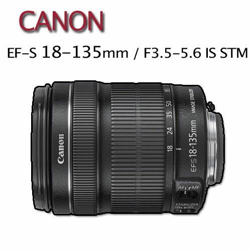 【★送 UV保護鏡】CANON EF-S 18-135mm / F3.5-5.6 IS STM【平行輸入】