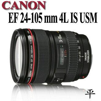 【★送77mm保護鏡】Canon EF 24-105mm F4 L IS USM 【平行輸入-拆鏡】★廣角變焦鏡頭
