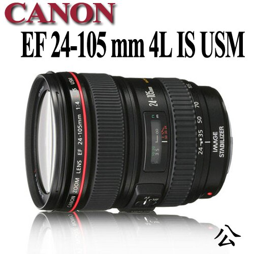 Canon EF 24-105mm F4 L IS USM / 24-105【公司貨】★廣角變焦鏡頭  拆鏡白盒