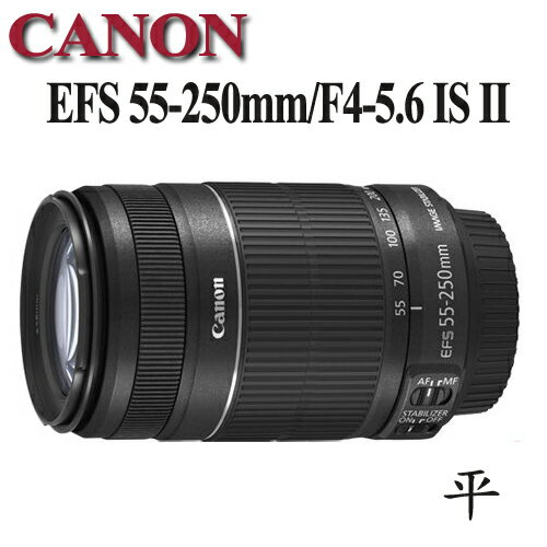 【★送58mm保護鏡】CANON EFS 55-250mm / 55-250 / F4-5.6 IS II 【平行輸入】