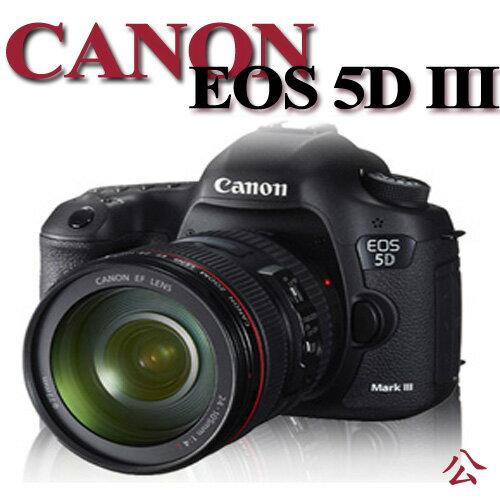 【★送強力吹球+專業拭鏡布+鏡頭專用拭鏡筆+數位清潔液+專業拭鏡紙】Canon EOS 5D Mark III KIT 5DIII 5D3 24-105mm F4【公司貨】