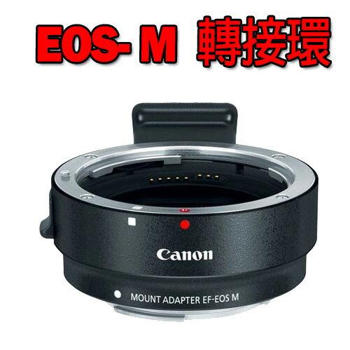 Canon 鏡頭轉接器 轉接環 EOS-M 平行輸入 無底座