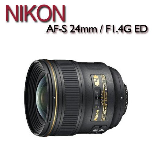 【★分期零利率】NIKON AF-S 24mm / F1.4G ED 【公司貨】