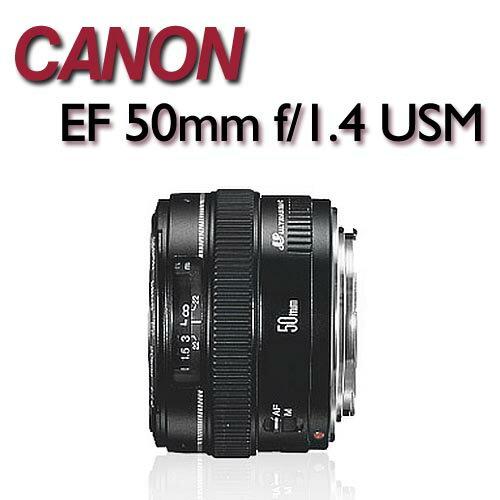 【★送58mm UV保護鏡】CANON EF 50mm F1.4 USM 超大光圈定焦鏡頭 (平行輸入)