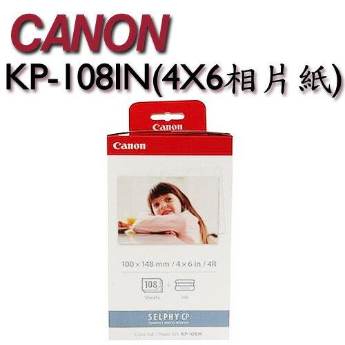 Canon KP-108IN KP108 KP-108 相片紙 相印紙 印相紙 相片印表機 CP900 CP1200 CP1300 ➤4X6 相片紙(公司貨)