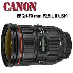 【★送吹球清潔組】CANON EF 24-70mm f/2.8L II USM 大光圈鏡皇 (公司貨)