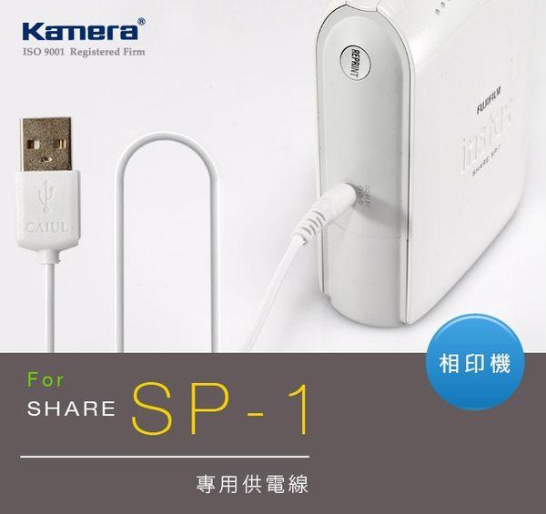 Fujifilm 富士 SHARE SP~1 供電線 充電轉接線 電源線  Kamera