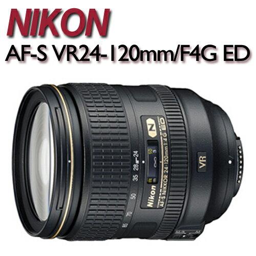 【★送77mm保護鏡】NIKON AF-S VR24-120mm/F4G ED【平行輸入】ATM/黑貓貨到付款 加碼送JOVEN Lenspen LP-1拭鏡筆(市值350)